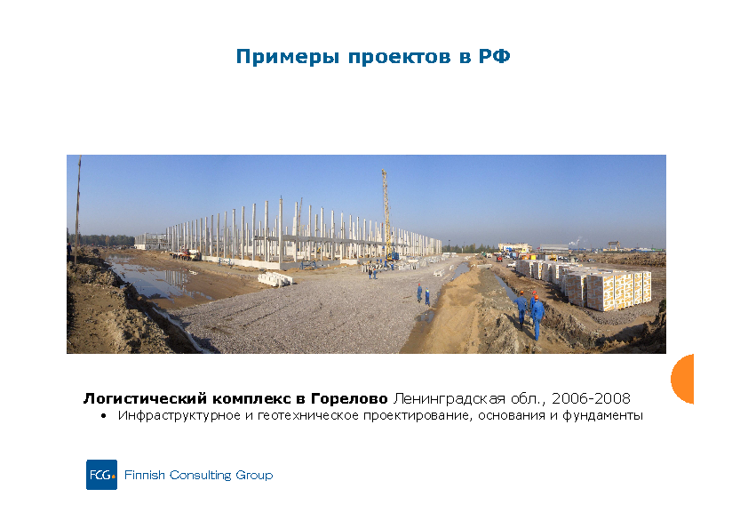 FCG_Page_07