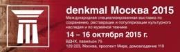 14-16 октября 2015 г. эксперты СЗЦЭ проведут в Москве на  специализированной выставке по сохранению, реставрации и популяризации культурного наследия