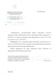 Эксперты СЗЦЭ ведут работу по внедрению законодательства об охране памятников